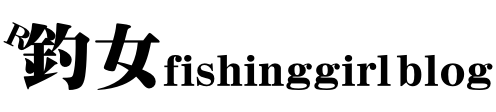 釣りガールのブログ 【専業主婦の釣りガールブログ りぃーちゃんライフ】